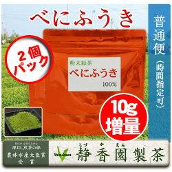 【べにふうき:普通便:時間指定可】べにふうき粉末緑茶2個セット:100g×2 花粉症の対策に!90g→10g増量100g!べにふうき茶