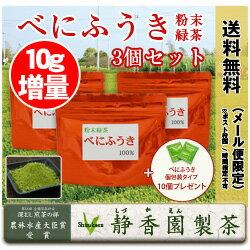 【べにふうき】べにふうき粉末緑茶3個セット:100g×3個 90g→10g増量100g!【メール便:送料無料】花粉が多い季節に大人気【smtb-t】べにふうき茶