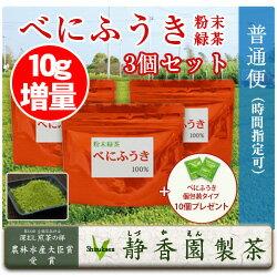 【べにふうき:普通便:時間指定可】べにふうき粉末緑茶3個セット:100g×3個90g→10g増量100g!花粉が多い季節に大人気。べにふうき茶