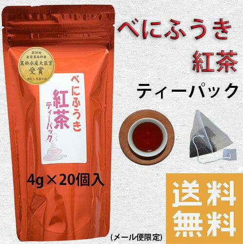 新商品!べにふうき紅茶ティーパック!大人気のべにふうき品種で作った紅茶!4g×20個入り メール便:送料無料>【smtb-t】べにふうき