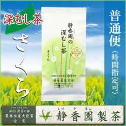 農林水産大臣賞 受賞新茶【深蒸茶】さくら:100g
