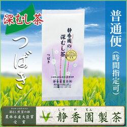 農林水産大臣賞 受賞新茶【深蒸茶】つばき:100g