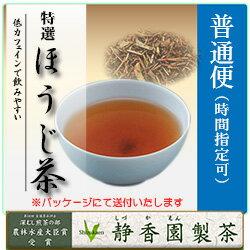 【特選ほうじ茶(くき茶)100g】NHKためしてガッテンでも放送された「ほうじ茶」。脳のリラックス効果バツグン!【普通便:時間指定可】【05P01Nov14】