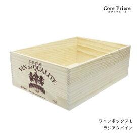 木箱 ワインボックス 【ワインボックス L】 収納ボックス ワイン木箱 おもちゃ箱 フリーボックス おしゃれ