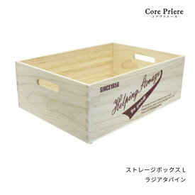 木箱 収納ボックス 【ストレージボックス L】 収納ボックス ワイン木箱 おもちゃ箱 フリーボックス おしゃれ