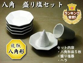 盛り塩 八角 盛塩 セット 八角皿 5枚付き