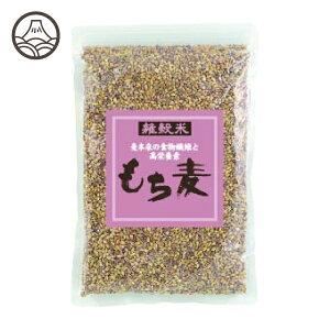 もち麦 国産 500g送料無料 雑穀 雑穀米 もちむぎ 麦ごはん 健康食品 健康食 業務用 お試し