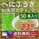 【べにふうき粉末緑茶】スティック50本入メール便で送料無料【RCP】