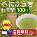 【べにふうき 粉末緑茶100g】