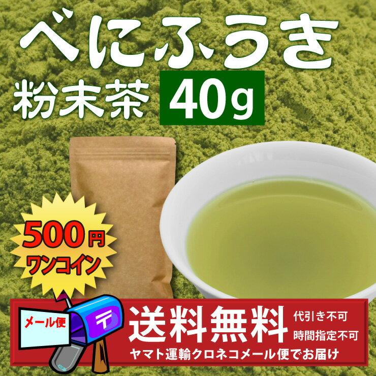【べにふうき粉末緑茶40g】メール便で送料無料【RCP】