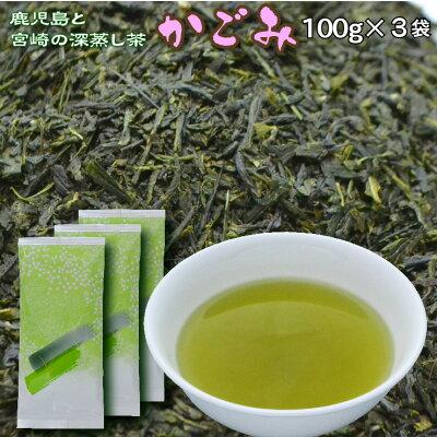 九州の鹿児島と宮崎の深蒸し煎茶「かごみ3袋」