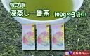 2021年新茶【牧之原深蒸し一番茶】100g×3袋パックメール便で 送料無料(お茶 緑茶 日本茶 煎茶 深蒸し茶 深むし茶 茶葉 静岡茶 母の日)…
