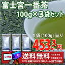 2018年の【富士宮一番茶3袋】蒸し加減が選べますメール便で 送料無料(お茶 緑茶 日本茶 煎茶 茶葉 深蒸し茶 深むし茶 静岡茶 舗)【RCP】