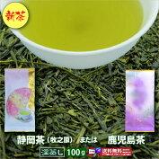 静岡新茶または鹿児島新茶