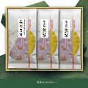お茶のギフト煎茶 最上級3袋セット(お中元 お茶 緑茶 日本茶 茶葉 静岡茶舗)【楽ギフ_包装】【楽ギフ_のし宛書】【楽ギフ_メッセ入力】…