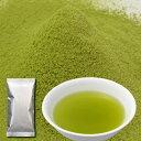 【深蒸し粉末茶】メール便で送料無料(お茶 緑茶 日本茶 茶葉 深蒸し茶 粉末 パウダー)【RCP】