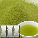 【深蒸し粉末茶3袋】メール便で送料無料(お茶 緑茶 日本茶 茶葉 深蒸し茶 粉末 パウダー)【RCP】