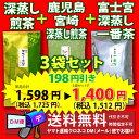 【深蒸し煎茶】【鹿児島と宮崎の深蒸し煎茶「かごみ」】【富士宮深蒸し2018年新茶】3袋セットメール便で送料無料(お茶…