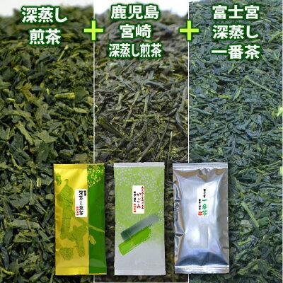 深蒸し煎茶、鹿児島と宮崎の深蒸し煎茶「かごみ」、富士宮一番茶