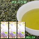 伊豆【ぐり茶】100g×3袋メール便で送料無料(お茶 緑茶 日本茶 茶葉)【RCP】