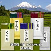 静岡茶味比べ【ぐり茶】【本山茶】【朝比奈玉露】【牧之原茶】