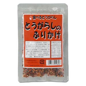 【とうがらしのふりかけ30g】あまり辛くない食べるとうがらし(唐辛子)振り掛け 富士食品【RCP】