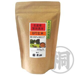 『農薬不使用栽培 炒り玄米333g』お茶漬けあられ玄米 玄米茶 オリジナル玄米 ごはん 雑炊などにも 静岡茶 日本茶 煎茶 緑茶と合わせて 税込3,240円以上で送料無料