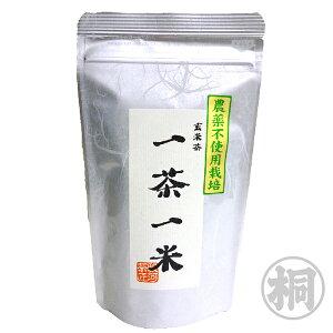 「一茶一米」100g お茶の葉桐 無農薬栽培玄米茶 国産 日本茶 玄米茶 げんまい茶 茶葉 緑茶
