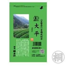 『有機栽培茶 大平 100g』お茶の葉桐 煎茶 静岡茶 無農薬 国産茶葉 緑茶 日本茶 茶葉 お茶っ葉 おちゃっぱ お茶プレッソにも最適茶葉 ポイント消化にもおすすめ