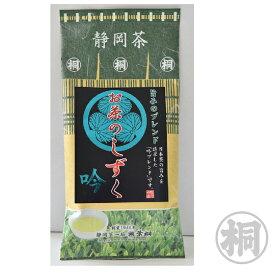 『お茶のしずく 吟』職人の匠技術によりブレンド 静岡茶の葉桐 煎茶 緑茶 静岡茶 新商品