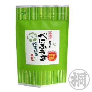 『まるごとべにふうき茶パウダー』40g お茶の葉桐 メチル化カテキンで話題の紅富貴茶!溶かして飲めるパウダータイプ お茶ミルいらず!花粉が気になるあなたへ 粉末茶 お試し