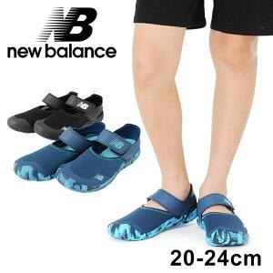 【NEW BALANCE(ニューバランス)】YO208 子供服 男の子 カジュアル アメカジ キッズ ジュニア ニューバラ サンダル サマーシューズ マリンシューズ アクアシューズ 水陸両用 おしゃれ かっこいい 2