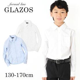 【GLAZOS】ドレスシャツ 子供服 男の子 カジュアル アメカジ キッズ ジュニア フォーマル ワイシャツ Yシャツ ブラウス 120cm 130cm 140cm 150cm 160cm グラソス 新作