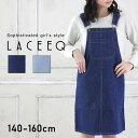 【半額セール】【LACEEQ】デニムジャンパースカート[2色展開] 子供服 女の子 カジュアル キッズ ジュニア サロペット …