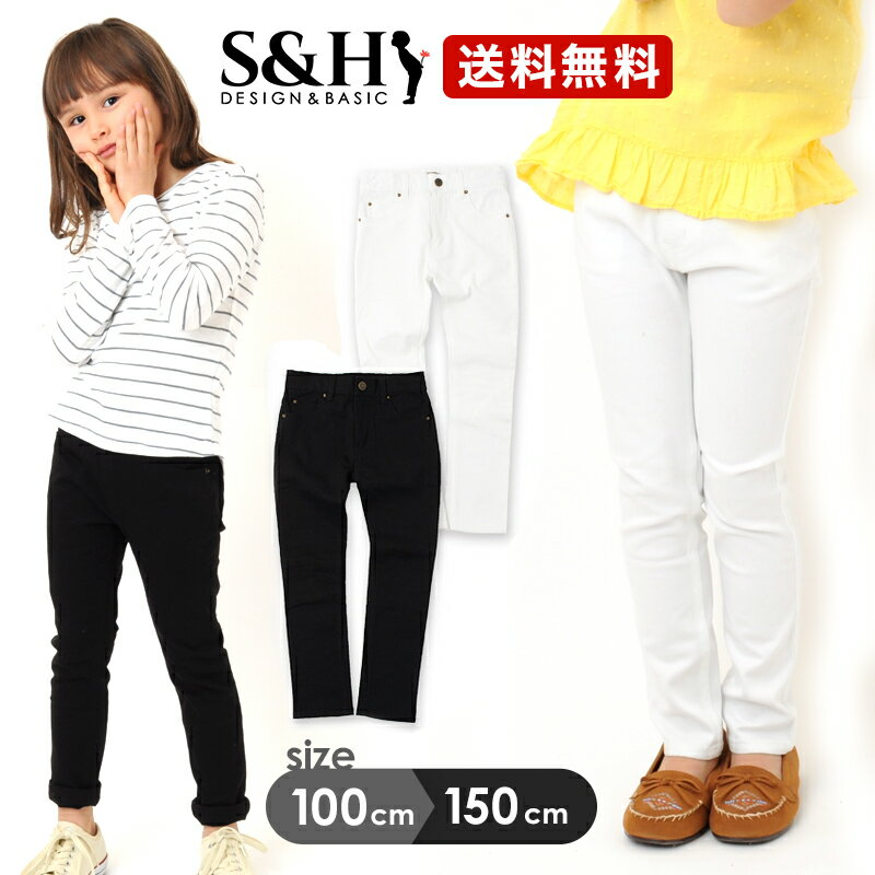 【送料無料】【GLAZOS(グラソス)】Girlsストレッチ・スキニーパンツ 100-160cm 子供服 女の子 キッズ ジュニア ボトムス