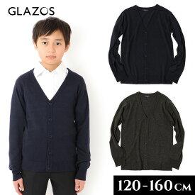 9233fa23d2cc6  GLAZOS フォーマル Vネックニットカーデ 子供服 男の子 カジュアル アメカジ キッズ ジュニア 羽織