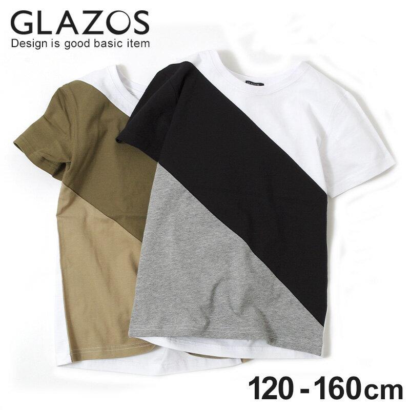 【GLAZOS】カラーブロック半袖Tシャツ 子供服 男の子 カジュアル アメカジ キッズ ジュニア プチプラ カットソー 120cm 130cm 140cm 150cm 160cm グラソス 春夏