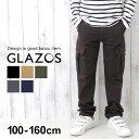 【GLAZOS(グラソス)】ベーシックチノ・カーゴパンツ 100cm 110cm 120cm 130cm 140cm 150cm 160cm 長ズボン ロングパン…