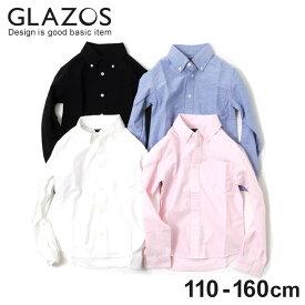 【GLAZOS】ボタンダウンオクスフォード長袖シャツ 110cm 120cm 130cm 140cm 150cm 160cm 子供服 男の子 キッズ ジュニア トップス フォーマル グラソス