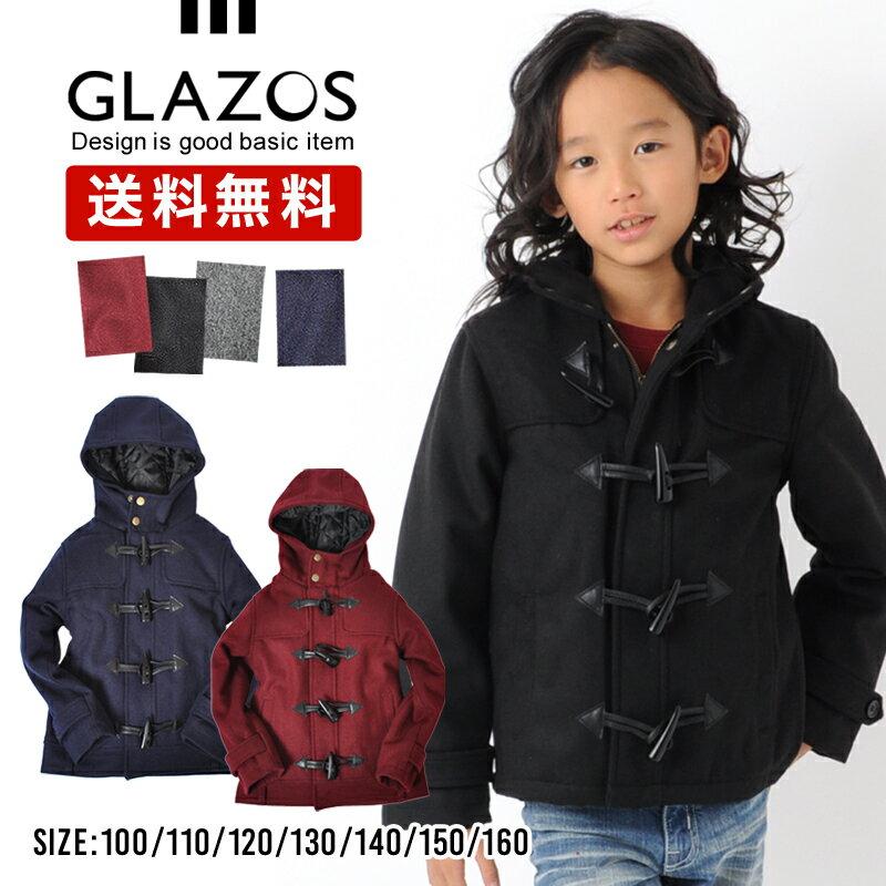 【再入荷】送料無料【GLAZOS(グラソス)】メルトン・ダッフルコート 100-160cm(4色展開) 子供服 男の子 キッズ ジュニア アウター