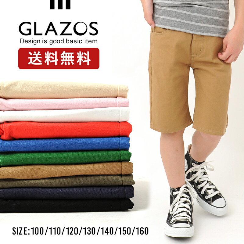 【送料無料】【GLAZOS(グラソス)】ストレッチ・ハーフパンツ 100-160cm[10色展開] 子供服 男の子 キッズ ジュニア 半ズボン
