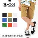 【20%OFF】【セール】【送料無料】【GLAZOS(グラソス)】ストレッチ・ハーフパンツ 100-160cm[10色展開] 子供服 男の子…