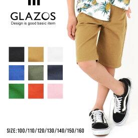 【ポイント10倍】【GLAZOS(グラソス)】ストレッチ・ハーフパンツ 100-160cm[10色展開] 子供服 男の子 キッズ ジュニア 半ズボン