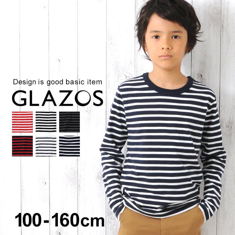 【GLAZOS】ボーダー長袖Tシャツ 100cm 110cm 120cm 130cm 140cm 150cm 160cm 子供服 男の子 キッズ ジュニア トップス Tシャツ グラソス