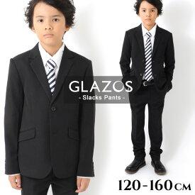 【送料無料】【GLAZOS】ストレッチ・ブラックスーツ上下2点セット 子供服 男の子 フォーマル 冠婚葬祭 卒業入学式 発表会 120cm 130cm 140cm 150cm 160cm