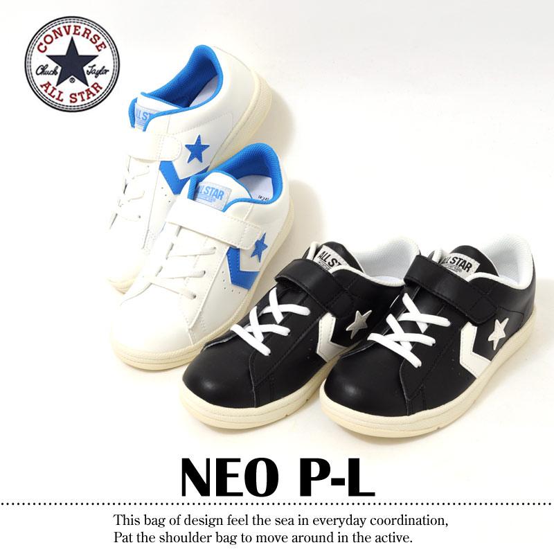 【converse】プロレザーネオP-L[2色展開] 子供服 男の子 女の子 キッズ ジュニア シューズ 靴 ダンス コンバース ベルトタイプ 17cm 18cm 19cm 20cm 21cm 22cm