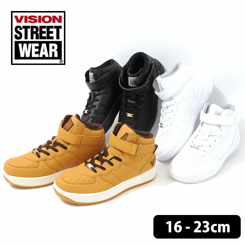 【VISION】ハイカットスニーカー 子供服 男の子 女の子 キッズ ジュニア シューズ 靴 ダンス ダンスシューズ スケボー スケシュー 16cm、17cm、18cm、19cm、20cm、21cm、22cm、23cm