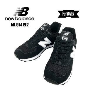 【NB ML574EE2 BLACK】ニューバランス new balance NB ML574 EE2 ワイズ:D ブラック アイコニックモデル ライフスタイル クラシック ランニング 【レディース】