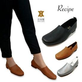 Recipe レシピ RP-204 スリッポン ペタンコ フラットシューズ 人気 革靴 Recipe 日本製 定番 本革 ナチュラル 【レディース】