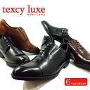 テクシーリュクス texcy luxe TU-7001 TU-7002 TU-7003 TU-7004 ビジネスシューズ ビジネス 紳士靴 アシックス 商事 T…